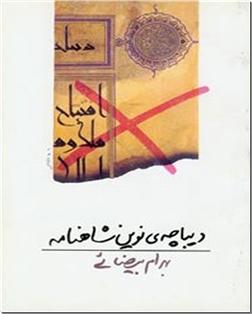 کتاب دیباچه نوین شاهنامه - فیلمنامه - خرید کتاب از: www.ashja.com - کتابسرای اشجع