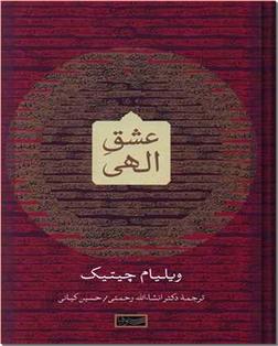 کتاب عشق الهی - فلسفه - خرید کتاب از: www.ashja.com - کتابسرای اشجع