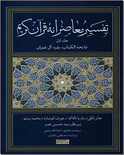 خرید کتاب تفسیر معاصرانه قرآن کریم از: www.ashja.com - کتابسرای اشجع