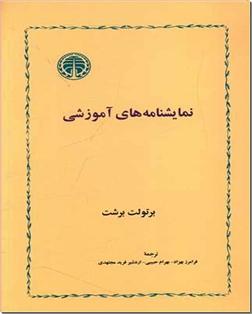 کتاب نمایشنامه های آموزشی - سینما، تئاتر - خرید کتاب از: www.ashja.com - کتابسرای اشجع