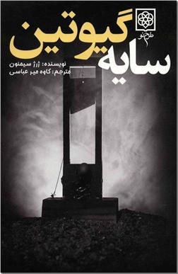 کتاب سایه گیوتین - ادبیات داستانی - رمان - خرید کتاب از: www.ashja.com - کتابسرای اشجع