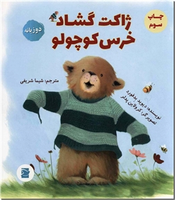 کتاب ژاکت گشاد خرس کوچولو - 2 زبانه - داستان مصور کودکانه - خرید کتاب از: www.ashja.com - کتابسرای اشجع