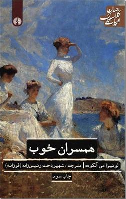 خرید کتاب همسران خوب از: www.ashja.com - کتابسرای اشجع