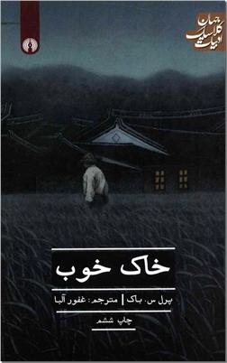 خرید کتاب خاک خوب از: www.ashja.com - کتابسرای اشجع