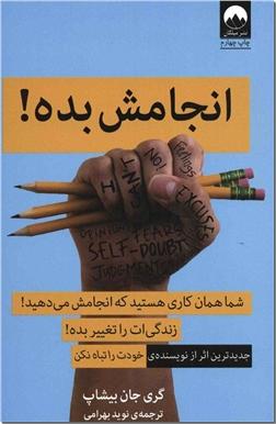 خرید کتاب انجامش بده از: www.ashja.com - کتابسرای اشجع