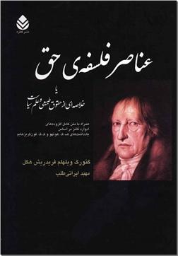 خرید کتاب عناصر فلسفه حق از: www.ashja.com - کتابسرای اشجع