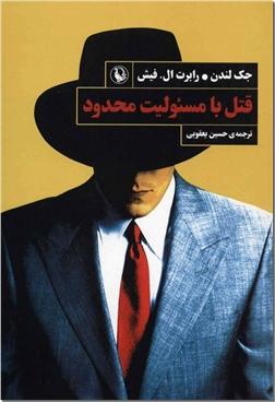 کتاب قتل با مسئولیت محدود - ادبیات داستانی - رمان - خرید کتاب از: www.ashja.com - کتابسرای اشجع