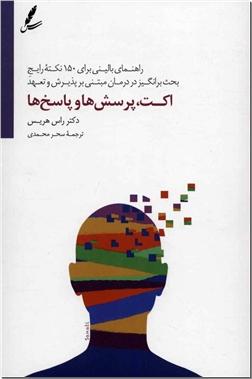خرید کتاب اکت پرسش ها و پاسخ ها از: www.ashja.com - کتابسرای اشجع