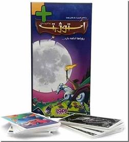 خرید اسباب بازی بازی استوژیت 2 از: www.ashja.com - کتابسرای اشجع