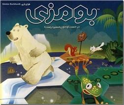 خرید اسباب بازی بازی بومزی از: www.ashja.com - کتابسرای اشجع