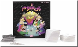 اسباب بازی بازی پی شوم - بازی دورهمی با جاخالی ها - خرید اسباب بازی از: www.ashja.com - کتابسرای اشجع