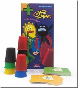 خرید اسباب بازی بازی کاپوچین 2 از: www.ashja.com - کتابسرای اشجع