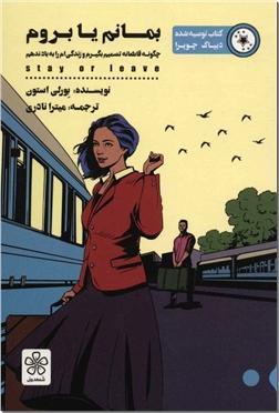 کتاب بمانم یا بروم - چگونه قاطعانه تصمیم بگیرم و زندگی ام را به باد ندهم - خرید کتاب از: www.ashja.com - کتابسرای اشجع