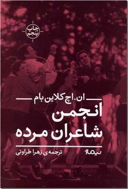 کتاب انجمن شاعران مرده - ادبیات داستانی - رمان - خرید کتاب از: www.ashja.com - کتابسرای اشجع