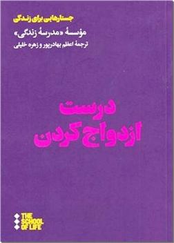 خرید کتاب درست ازدواج کردن از: www.ashja.com - کتابسرای اشجع