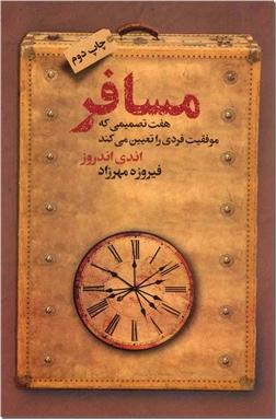 خرید کتاب مسافر از: www.ashja.com - کتابسرای اشجع