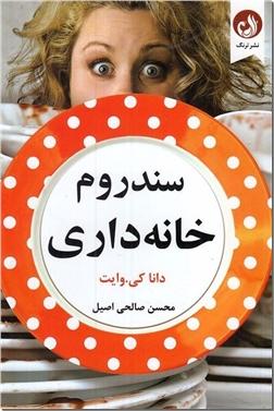 خرید کتاب سندورم خانه داری از: www.ashja.com - کتابسرای اشجع