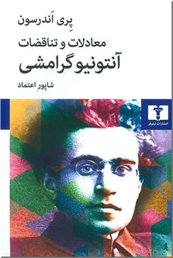 خرید کتاب معادلات و تناقضات آنتونیو گرامشی از: www.ashja.com - کتابسرای اشجع