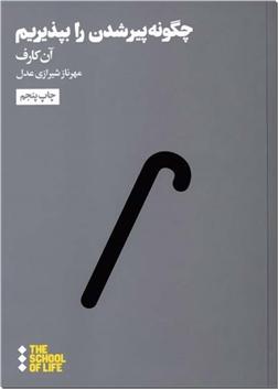 خرید کتاب چگونه پیر شدن را بپذیریم از: www.ashja.com - کتابسرای اشجع