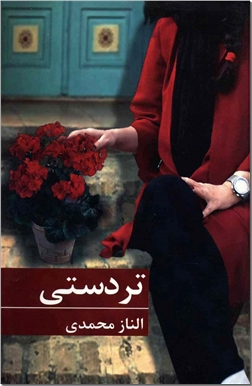 کتاب تردستی - ادبیات داستانی - رمان - خرید کتاب از: www.ashja.com - کتابسرای اشجع
