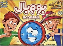 خرید اسباب بازی بازی بوم بال از: www.ashja.com - کتابسرای اشجع