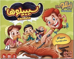 خرید اسباب بازی بازی سیبیلوها از: www.ashja.com - کتابسرای اشجع
