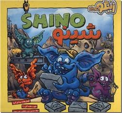 خرید اسباب بازی بازی شینو از: www.ashja.com - کتابسرای اشجع