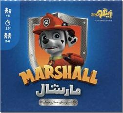 خرید اسباب بازی بازی مارشال از: www.ashja.com - کتابسرای اشجع