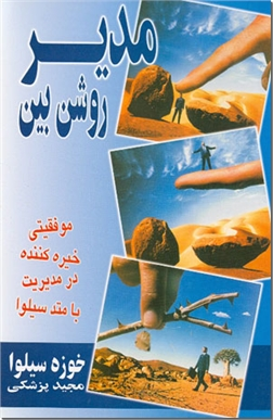 خرید کتاب مدیر روشن بین از: www.ashja.com - کتابسرای اشجع