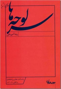 خرید کتاب سرلوحه ها از: www.ashja.com - کتابسرای اشجع