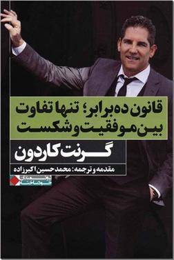 خرید کتاب قانون ده برابر از: www.ashja.com - کتابسرای اشجع