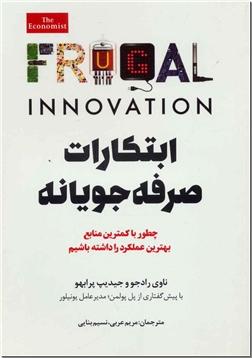 کتاب ابتکارات صرفه جویانه - چطور با کمترین منابع بهترین عملکرد را داشته باشیم - خرید کتاب از: www.ashja.com - کتابسرای اشجع