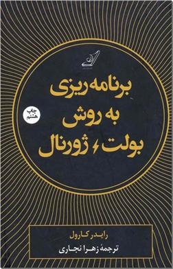 کتاب برنامه ریزی به روش بولت ژورنال - گامی فراتر از مرتب یادداشت کردن - خرید کتاب از: www.ashja.com - کتابسرای اشجع