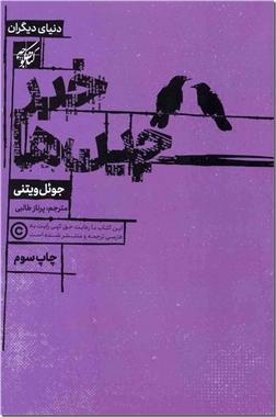 کتاب خبرچین ها - دنیای دیگران - سیا چگونه نویسندگان مشهور را فریب داد - خرید کتاب از: www.ashja.com - کتابسرای اشجع