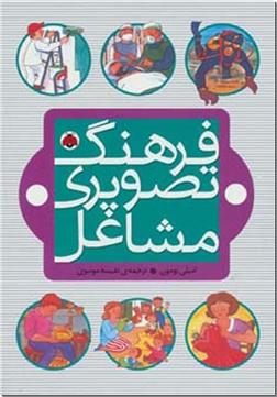 کتاب فرهنگ تصویری مشاغل - اطلس مصور برای کودکان - خرید کتاب از: www.ashja.com - کتابسرای اشجع