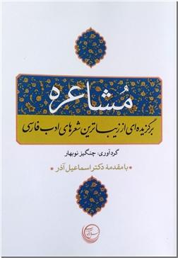 خرید کتاب مشاعره از: www.ashja.com - کتابسرای اشجع