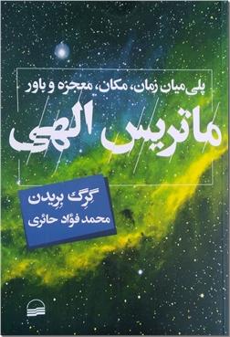 خرید کتاب ماتریس الهی از: www.ashja.com - کتابسرای اشجع