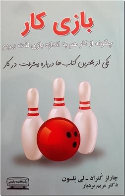 کتاب بازی کار - چگونه از کار به اندازه بازی لذت ببریم - خرید کتاب از: www.ashja.com - کتابسرای اشجع