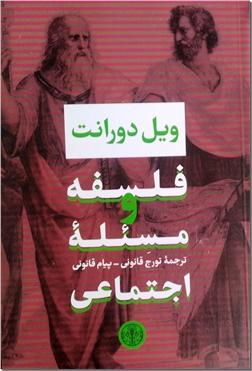 کتاب فلسفه و مسئله اجتماعی - دغدغه فلاسفه بزرگ - خرید کتاب از: www.ashja.com - کتابسرای اشجع