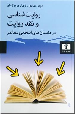 کتاب روایت شناسی و نقد روایت - در داستان های انتخابی معاصر - خرید کتاب از: www.ashja.com - کتابسرای اشجع