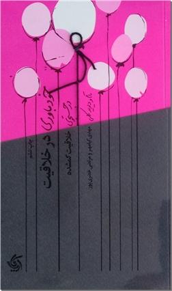 کتاب خودباوری در خلاقیت - در جستجوی خلاقیت گمشده - خرید کتاب از: www.ashja.com - کتابسرای اشجع