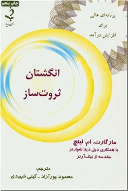 کتاب انگشتان ثروت ساز - برنامه ای عالی برای افزایش درآمد - خرید کتاب از: www.ashja.com - کتابسرای اشجع