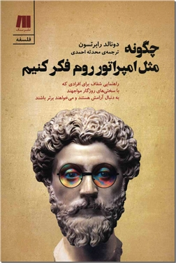 کتاب چگونه مثل امپراتور روم فکر کنیم - دست یابی به آرامش در روزهای سخت - خرید کتاب از: www.ashja.com - کتابسرای اشجع
