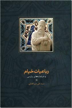 کتاب رباعیات خیام و خیامانه های پارسی - دفتر اشعار خیام - خرید کتاب از: www.ashja.com - کتابسرای اشجع