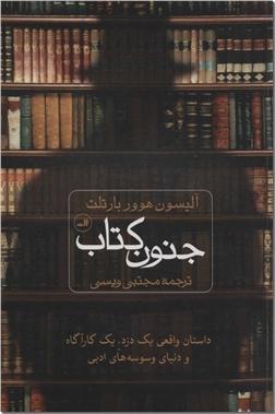 کتاب جنون کتاب - ادبیات داستانی - رمان - خرید کتاب از: www.ashja.com - کتابسرای اشجع