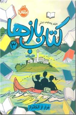 خرید کتاب کتاب بازها 3 از: www.ashja.com - کتابسرای اشجع