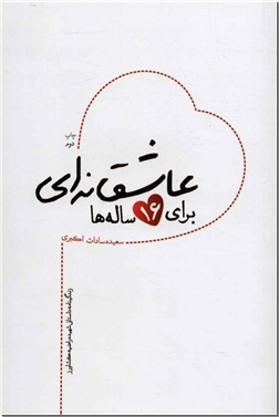 کتاب عاشقانه ای برای 16 ساله ها - زندگینامه داستانی شهید راضیه کشاورز - خرید کتاب از: www.ashja.com - کتابسرای اشجع