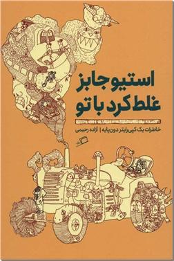 خرید کتاب استیو جابز غلط کرد با تو از: www.ashja.com - کتابسرای اشجع