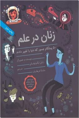 خرید کتاب زنان در علم از: www.ashja.com - کتابسرای اشجع