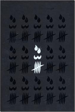 خرید کتاب سه گانه فاضل نظری - قابدار از: www.ashja.com - کتابسرای اشجع